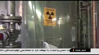 Iran Starts YellowCake production for Nuclear fuel توليد كيك زرد براي سوخت هسته اي ايران