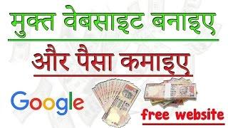 Start a Blog Free - Website kaise banate hai Paise kamane ke liye FREE