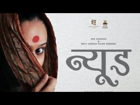 Xxx Mp4 Chitraa Marathi Movie Directed By Ravi Jadhav 2018 Review 3gp Sex