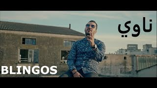 Blingos - Newi / ناوي