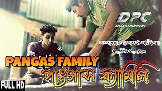 পাংগাস ফ্যামিলি | Pangas Family | DPC ENTERTAINMENT | ASIF AHSAN | Bangla new funny video 2018