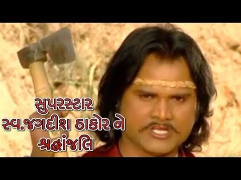 Xxx Mp4 સ્વ જગદીશ ઠાકોર સુપરસ્ટાર નો લાજવાબ અભિનય Gujarati Latest Film Quot Vaav Quot 3gp Sex
