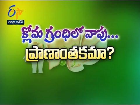 Pancreatitis | Sukhibhava | 11th November 2016 | ETV Andhra Pradesh