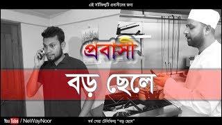 Boro Chele | প্রবাসী বড় ছেলে | Probashi Sylheti Version Heart Touch | Telefilm | Bangla Viral Video