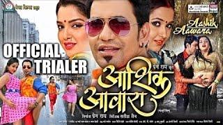 Aashik Aawara | Trailer 2016 | Dinesh Lal Yadav, Aamrapali Dubey, Kajal Raghwani