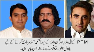 Bilawal Butto Last Appeal To Speaker For Production Order Of PTM Mohsin Dawar and Ali Wazeer