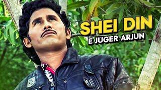 Shei Din - সেই দিন | Movie Song | E Juger Arjun