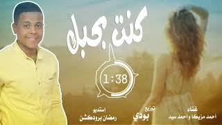اغنية كنت بحبك - غناء احمد مزيكا توزيع بودي 2018