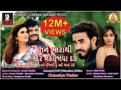 Xxx Mp4 Rakesh Barot Tane Mara Thi Dur Nai Java Dau VIDEO SONG New Gujarati Song CMW Gujarati 3gp Sex