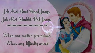 Jab Koi Baat Bigad Jaye [Full Lyrics]