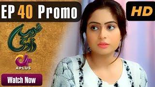 Ghareebzaadi - Episode 40 Promo   A Plus ᴴᴰ Drama   Suzzaine Fatima, Shakeel Ahmed, Ghazala Kaife