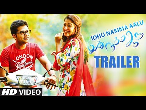 Idhu Namma Aalu Trailer    T.R.Silambarasan STR, Nayantara, Andrea Jeremiah, Kuralarasan T.R