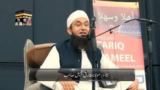 Kia Jannat Mai Nend Ayegi | Molana Tariq Jameel Bayan | Islamic Tube