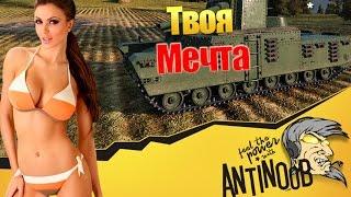 ТВОЯ МЕЧТА - ИГРА ОТ БРОНИ в World of Tanks (wot)