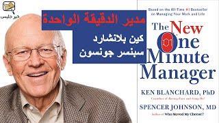 ملخص كتاب مدير الدقيقة الواحدة بقلم كين بلانشارد وسبنسر جونسون :: The One Minute Manager