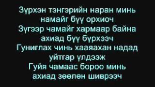 Outlaw   Zurhen Tengeriin Naran Lyrics   YouTube