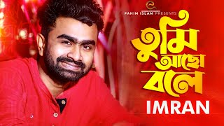 Tumi Acho Bole | IMRAN MAHMUDUL | Lyrical Music Video | Bangla New Song 2017