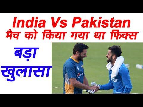 Xxx Mp4 Breaking News India Vs Pakistan Final Match Fix करोड़ों रुपये में किया था मैच को फिक्स 3gp Sex