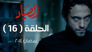 مسلسل الصياد HD - الحلقة ( 16 ) السادسة عشر - بطولة يوسف الشريف - ElSayad Series Episode 16