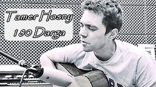 Tamer Hosny - 180 Darga  [ Acoustic Cover ]  تامر حسني - ١٨٠ درجة