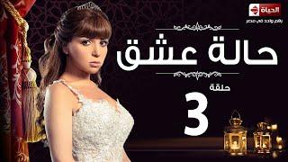 مسلسل حالة عشق HD - الحلقة الثالثة - Halet 3esh2  Eps 03