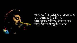Tomake chuye dilam ft. Arijit Singh (lyrical Video)
