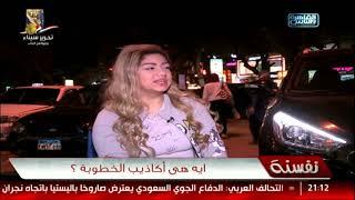 علاء سأل الناس عن الكذب اللي كذبوه في الخطوبة ودي كانت ردودهم