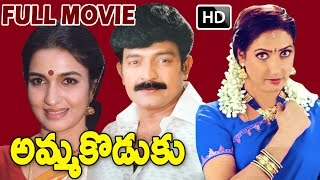 Amma Koduku Telugu Full Length Movie | Rajshekar | Aamani | Sukanya | V9 Videos