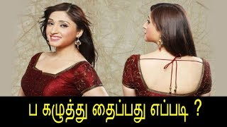 PA (ப) Neck Blouse Cutting and Stitching in Tamil