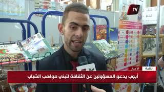أيوب يلوز يعرض تجربته في صالون الكتاب الدولي