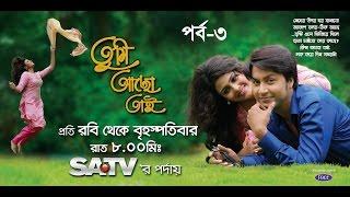 Bangla Natok Tumi Acho Tai Episode 3 | (তুমি আছো তাই - পর্ব-৩) | SATV