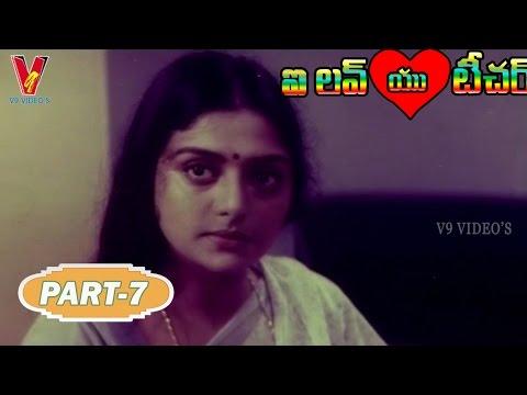 I Love You Teacher Telugu Full Movie | Part 7/9 | Bhanu Priya | V9 Videos