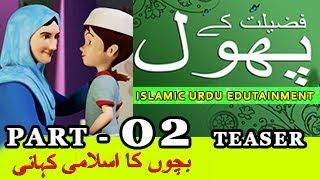 URDU ISLAMIC STORY FOR KIDS  : PART 02 TEASER