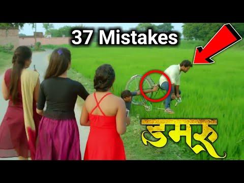 Damru | डमरू (37 Mistake) Khesari Lal Yadav & Yashika Kapoor | Full HD Movie