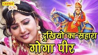 दुखियो का सहारा गोगा पीर   Dukhiyo ka Sahara Goga Pir   Anuja   Goga JI Hit Bhajan   Sursatyam Music