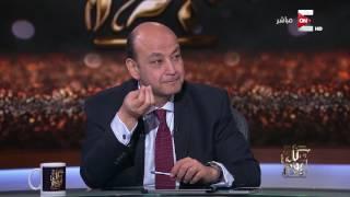 كل يوم - الفرق بين تحديد النسل وتنظيم النسل .. مع د. سعد الدين الهلالي