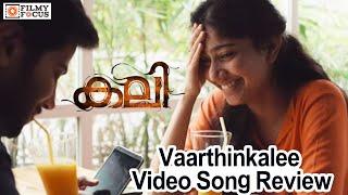 Kali Malayalam Movie Vaarthinkalee Video Song Review - Filmyfocus.com