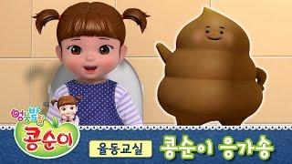 콩순이 응가송 [콩순이의 율동교실 2기]