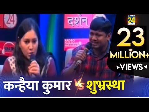 Xxx Mp4 RashtraKiBaat राष्ट्रवाद पर बड़ी बहस Kanhaiya Kumar Vs Shubhrastha 3gp Sex