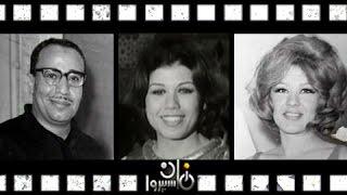 سينما القاهرة: حلقة خاصة من منزل فؤاد المهندس وشويكار