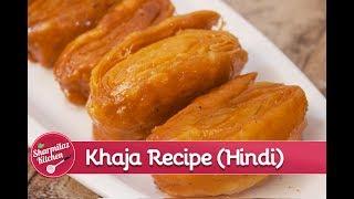 [HINDI] Khaja Recipe (खाजा) - How To Make Chirote Khaja - Indian festival Sweet Recipe