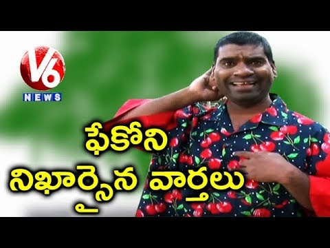 Xxx Mp4 Bithiri Sathi Truthful News IIT Hyderabad Creates Fake O Meter To Identify Fake News Teenmaar 3gp Sex