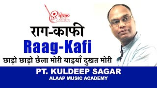 Raag+kafi+for+the+beginner%27s+of+Hindustani+Classical+Msuci+by+Pt.+Shri.Kuldeep+Sagar