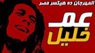 مهرجان يا عم خليل المدفعجيه 2018 | ديزل - كنكا - السويسي | اجدد مهرجنات 2018