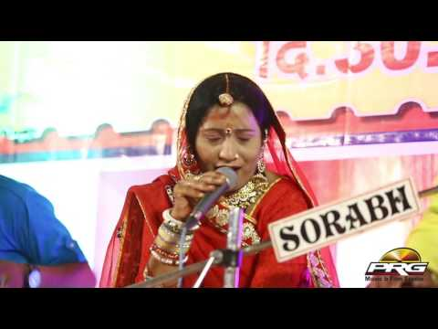 Hase Toh Mitho Lage | SUPER Marwadi Bhajan by Sarita Kharwal | HD VIDEO | Rajasthani Bhajan 2016