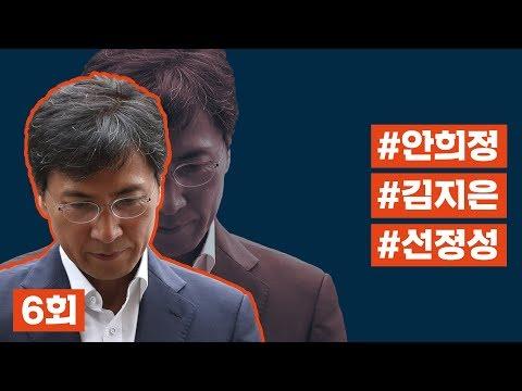 Xxx Mp4 풀영상 J 6회 안희정 보도 앞에 언론은 모두 찌라시가 됐다 3gp Sex