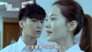 【後菜鳥的燦爛時代 Refresh man】ep 14