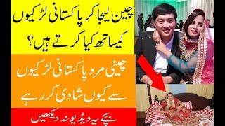 Why Chinese Man Marriage With Pakistani Girl