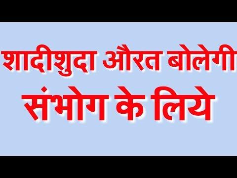 Xxx Mp4 शादीशुदा औरत बोलेगी संभोग के लिये Shadishuda Aurat Ka Sambhog Vashikaran Mantra 3gp Sex