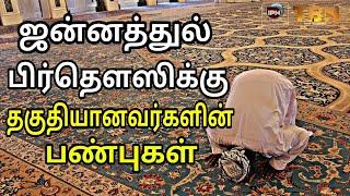 ஜன்னத்துல் பிர்தௌஸிக்கு தகுதியானவர்களின் பண்புகள்   Tamil Bayan